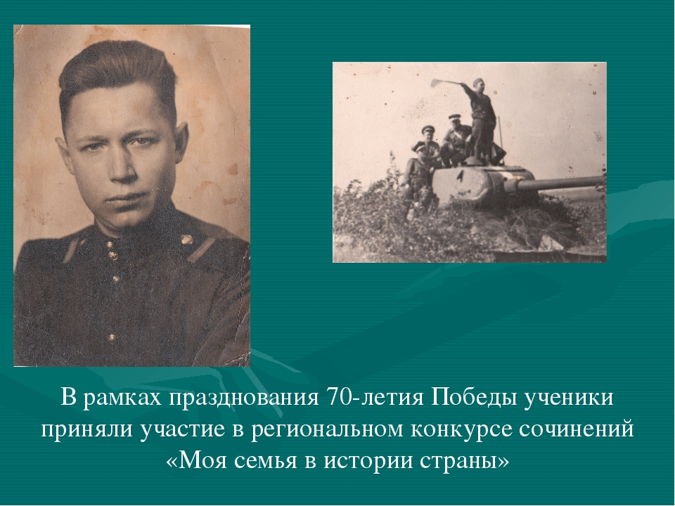 В рамках празднования 70-летия Победы ученики приняли участие в региональном...