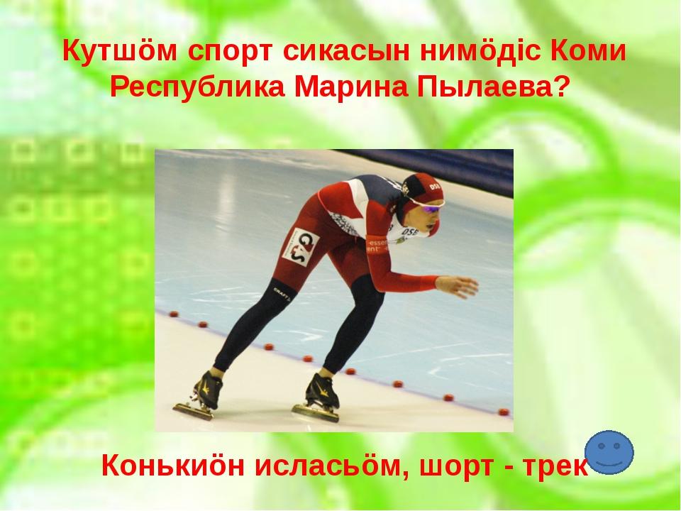 Кöнi чужис олимпийскöй чемпионка Раиса Сметанина? Изьва районса Мохча сиктын.