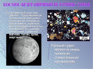 Естественный спутник Земли – Луна является источников большого количества пол