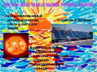 Солнце-неиссякаемый источник энергии, тепла и света для Земли. В настоящее вр