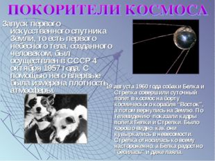 Запуск первого искусственного спутника Земли, то есть первого небесного тела,