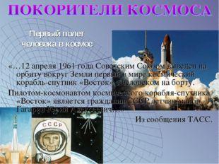 «…12 апреля 1961 года Советским Союзом выведен на орбиту вокруг Земли первый