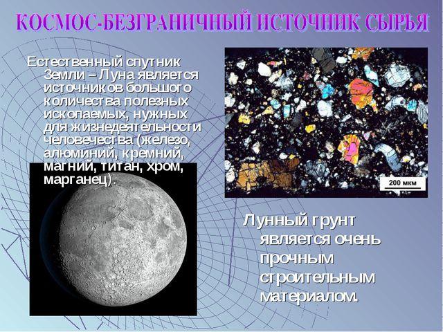 Естественный спутник Земли – Луна является источников большого количества пол...