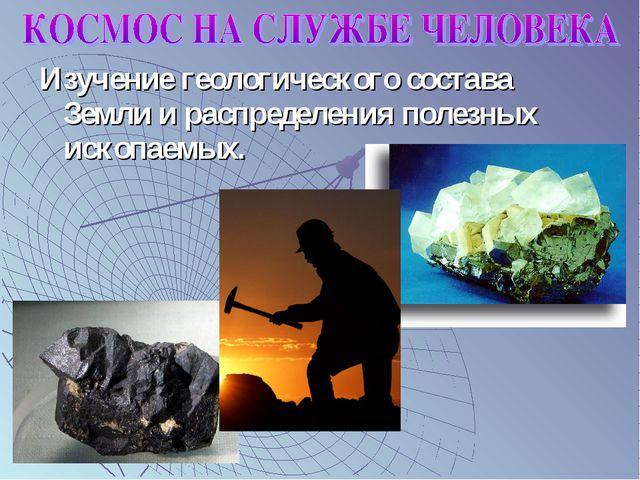 Изучение геологического состава Земли и распределения полезных ископаемых.