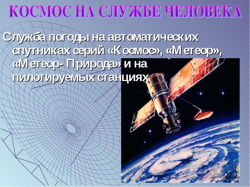 Служба погоды на автоматических спутниках серий «Космос», «Метеор», «Метеор-...