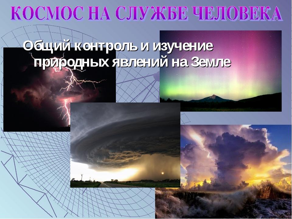 Общий контроль и изучение природных явлений на Земле