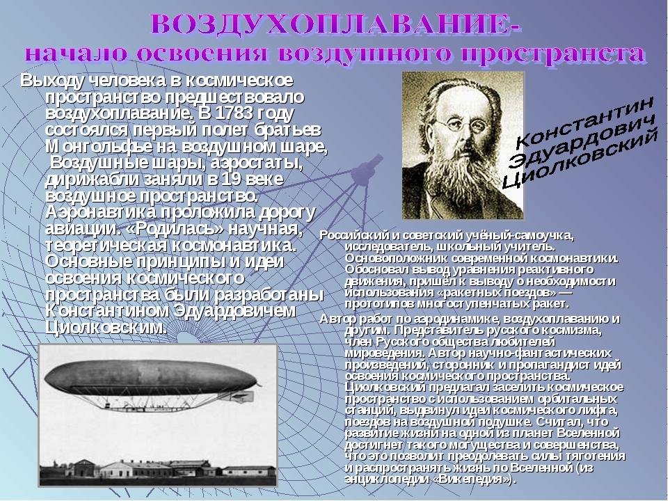 Выходу человека в космическое пространство предшествовало воздухоплавание. В...