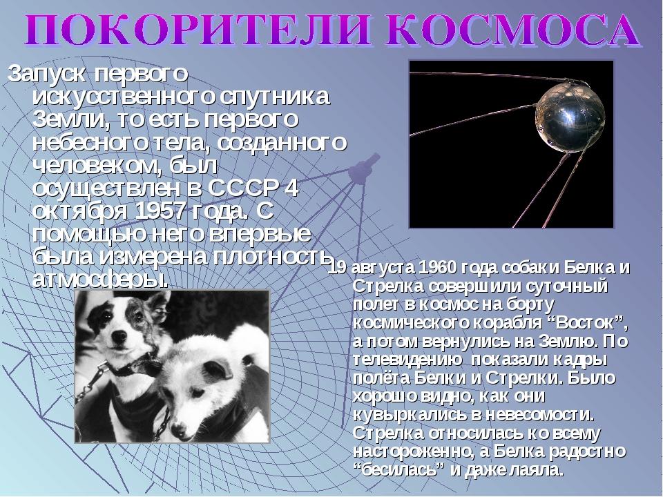 Запуск первого искусственного спутника Земли, то есть первого небесного тела,...