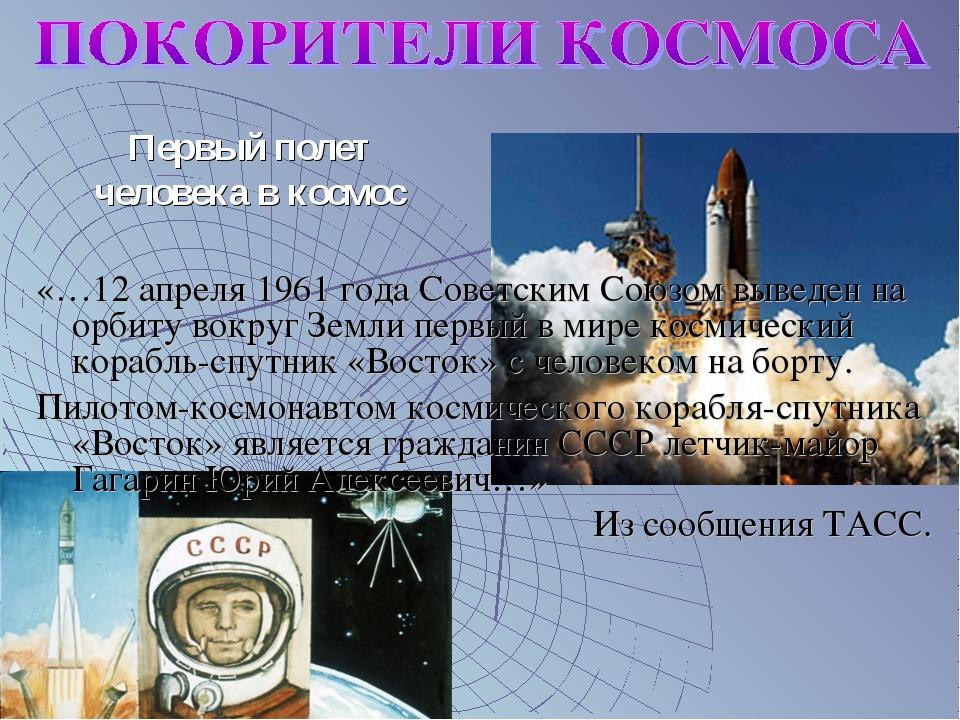 «…12 апреля 1961 года Советским Союзом выведен на орбиту вокруг Земли первый...