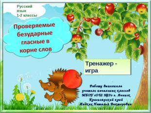 Работу выполнила учитель начальных классов МБОУ «ОШ №19» г. Ачинск Красноярск