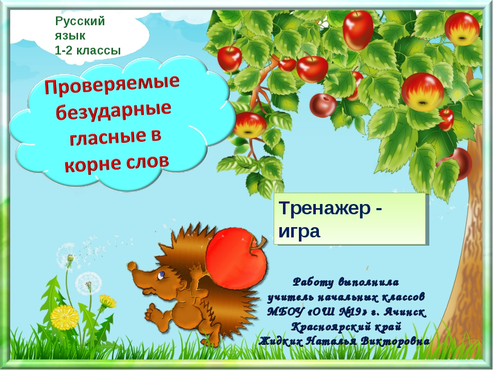 Работу выполнила учитель начальных классов МБОУ «ОШ №19» г. Ачинск Красноярск...