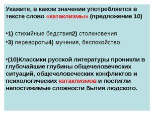 Укажите, в каком значении употребляется в тексте слово «катаклизмы» (предложе