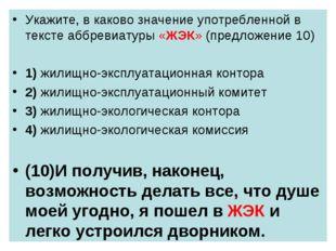 Укажите, в каково значение употребленной в тексте аббревиатуры «ЖЭК» (предлож