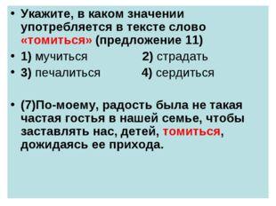 Укажите, в каком значении употребляется в тексте слово «томиться» (предложени