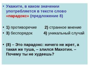 Укажите, в каком значении употребляется в тексте слово «парадокс» (предложени