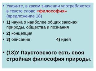 Укажите, в каком значении употребляется в тексте слово «философия» (предложен