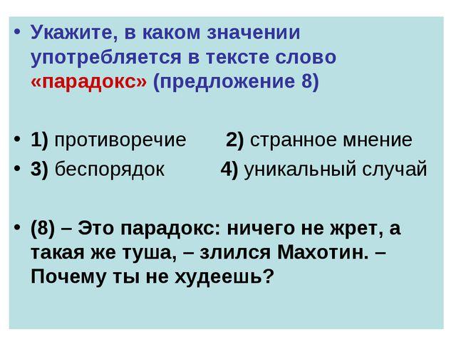 Укажите, в каком значении употребляется в тексте слово «парадокс» (предложени...