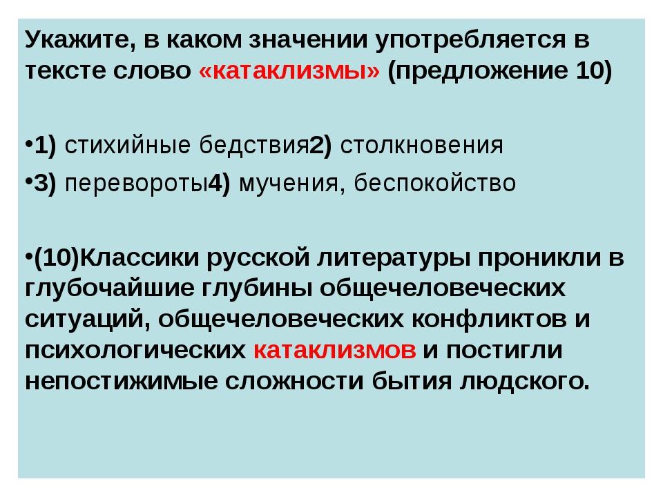 Укажите, в каком значении употребляется в тексте слово «катаклизмы» (предложе...