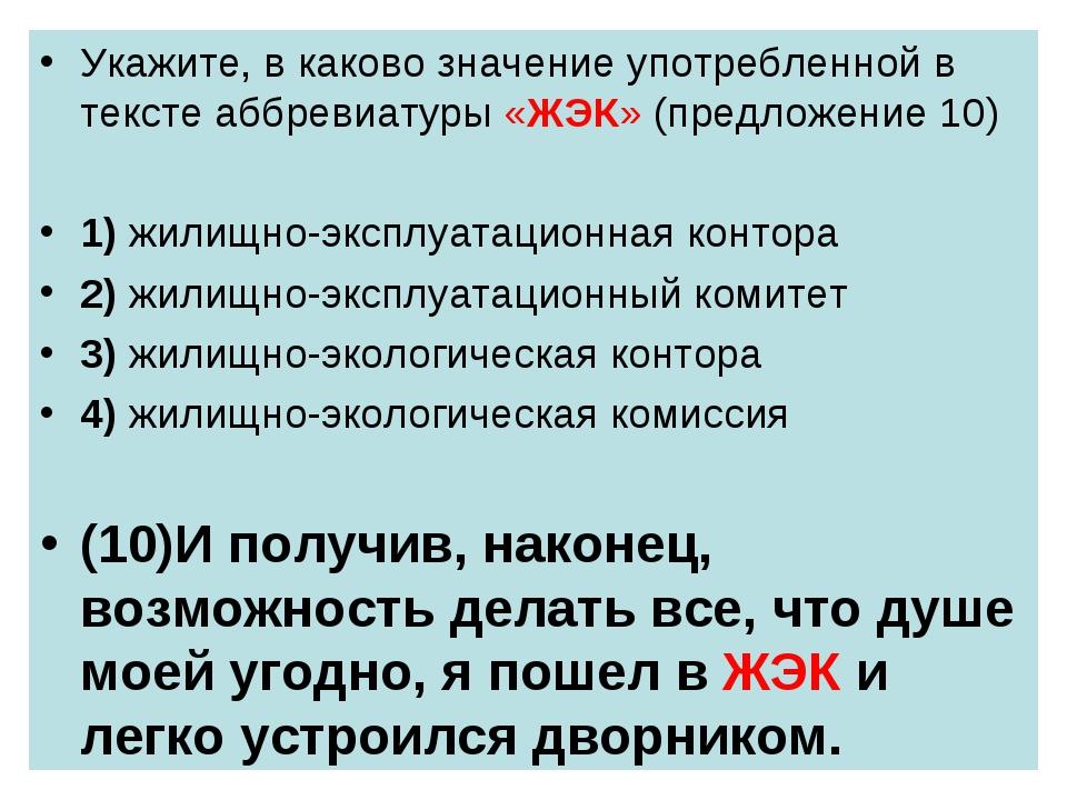 Укажите, в каково значение употребленной в тексте аббревиатуры «ЖЭК» (предлож...