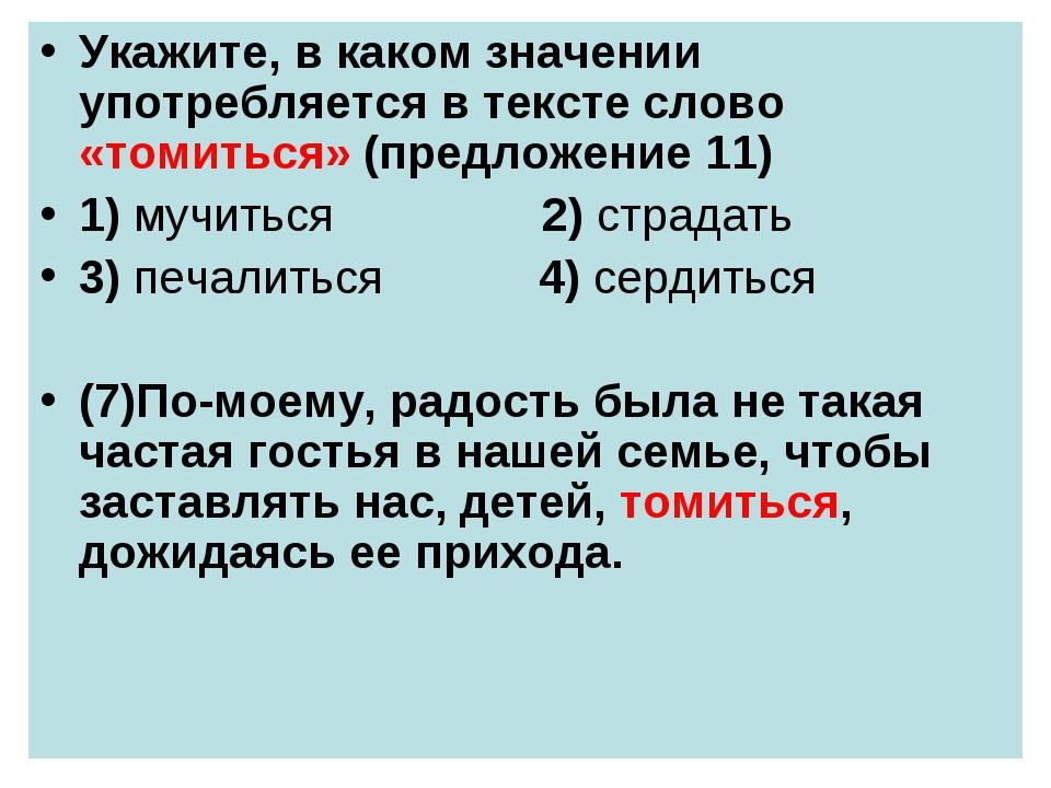 Укажите, в каком значении употребляется в тексте слово «томиться» (предложени...