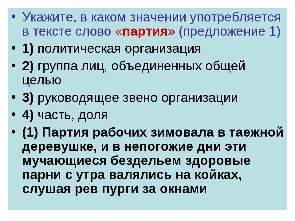 Укажите, в каком значении употребляется в тексте слово «партия» (предложение...