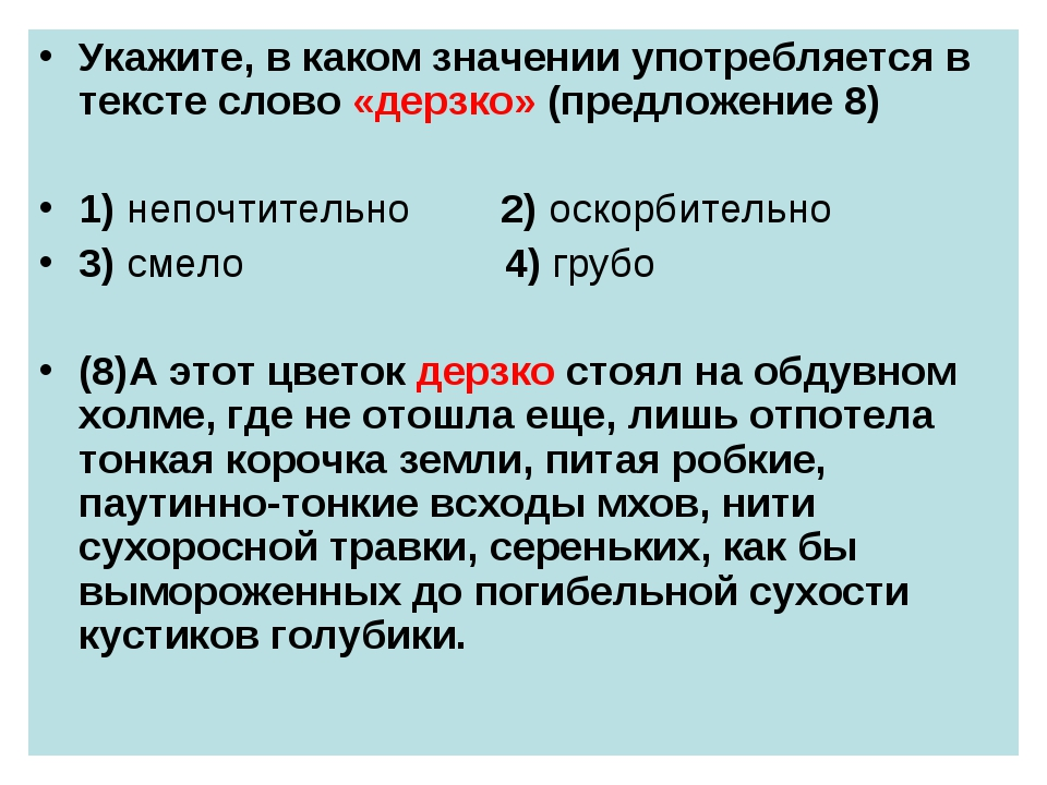 Укажите, в каком значении употребляется в тексте слово «дерзко» (предложение...