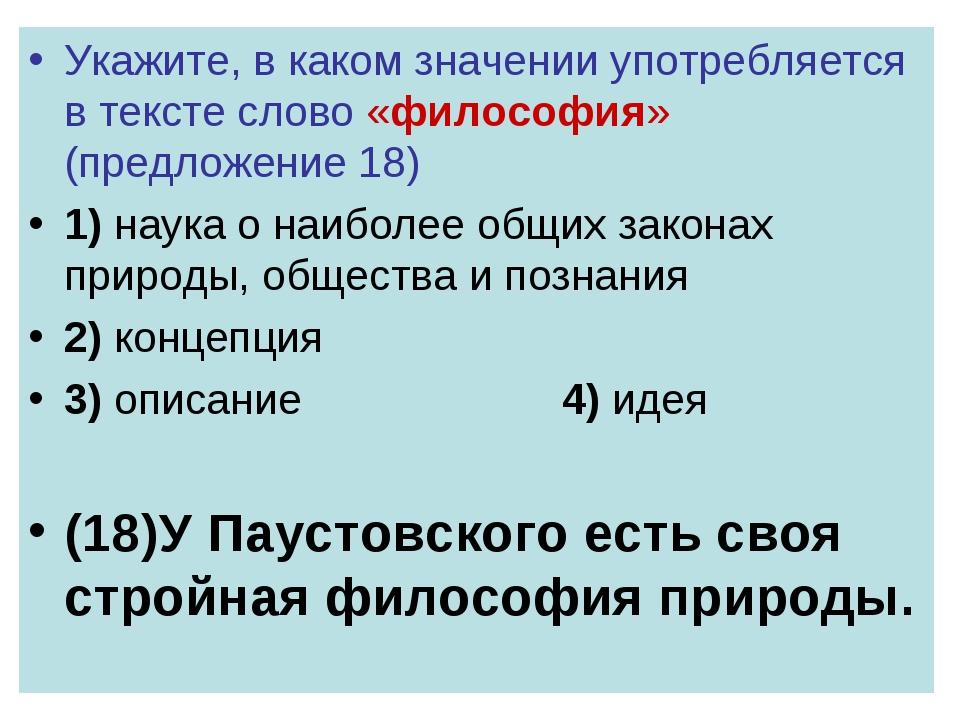 Укажите, в каком значении употребляется в тексте слово «философия» (предложен...