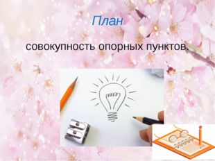 Успешной сдачи экзаменов! Основные материалы взяты с www.ege.ru