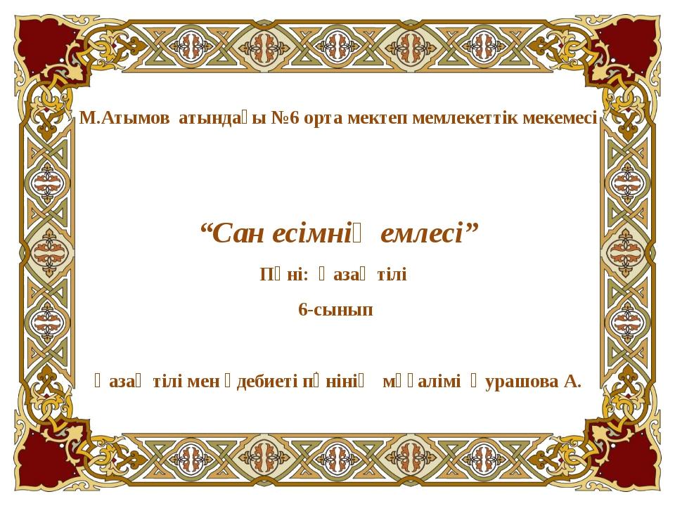 """М.Атымов атындағы №6 орта мектеп мемлекеттік мекемесі """"Сан есімнің емлесі"""" П..."""