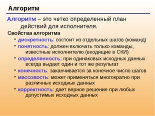 Алгоритм Свойства алгоритма дискретность: состоит из отдельных шагов (команд