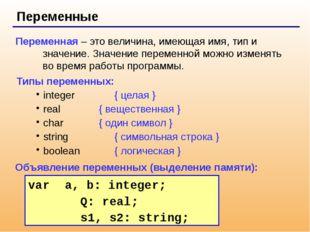 Переменные Переменная – это величина, имеющая имя, тип и значение. Значение