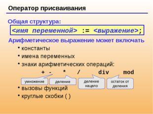 Оператор присваивания Общая структура: Арифметическое выражение может включа