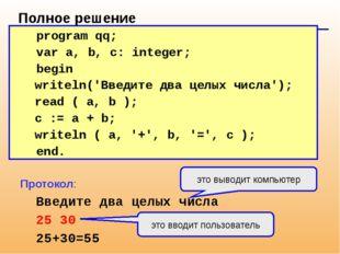 Полное решение program qq; var a, b, c: integer; begin writeln('Введите д