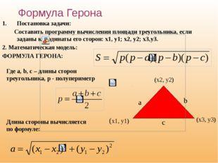 Постановка задачи: Составить программу вычисления площади треугольника, если