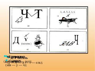 а) Учитель (у — ч — и — т — ель); б) ученик (кузнечик); в) директор (д — игре