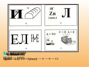 а) Развилка (раз — в — и — булка); б) цикл (цинк — л); в) ветвление (в — е —