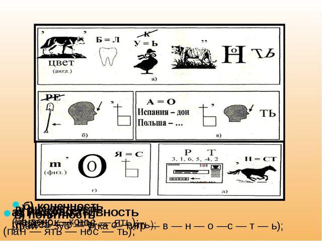 а) Результативность (грей — зуб — утка — тигр — в — н — о —с — т — ь); б) кон...