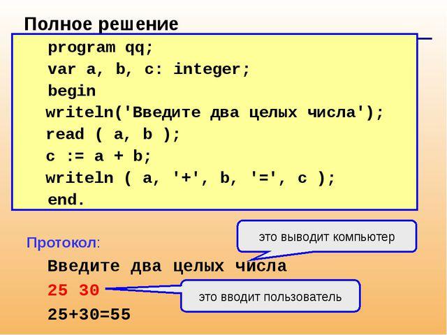 Полное решение program qq; var a, b, c: integer; begin writeln('Введите д...