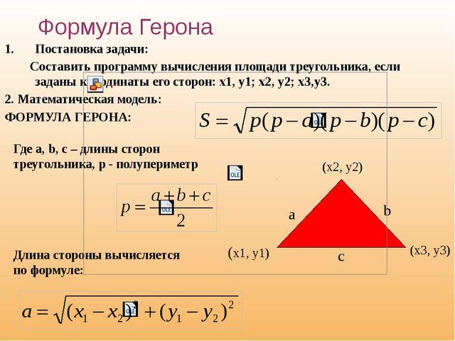 Постановка задачи: Составить программу вычисления площади треугольника, если...
