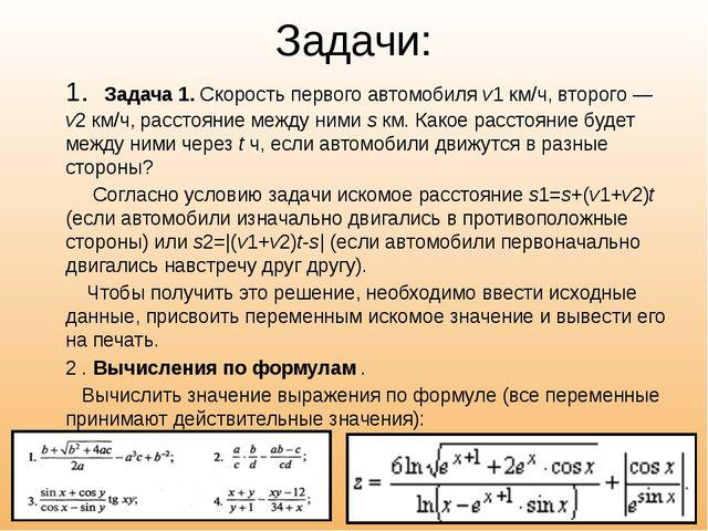 Задачи: 1. Задача 1. Скорость первого автомобиля v1 км/ч, второго — v2 км/ч,...