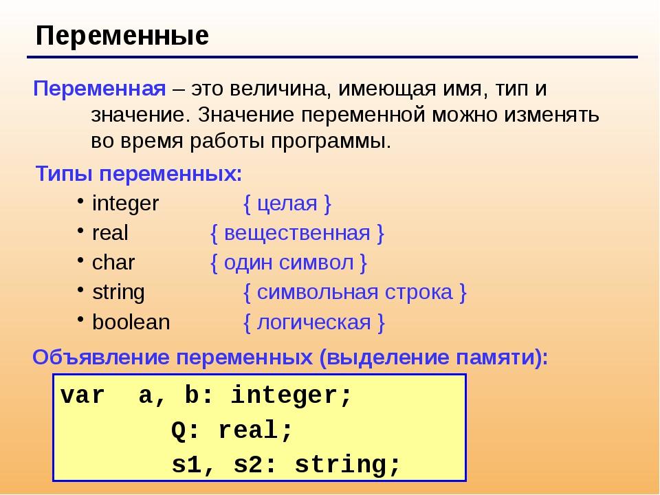 Переменные Переменная – это величина, имеющая имя, тип и значение. Значение...