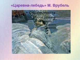 «Царевна-лебедь» М. Врубель