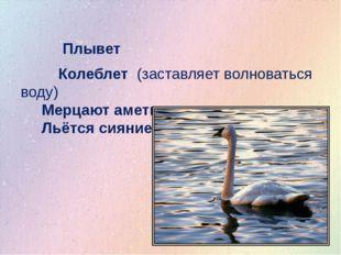 Плывет Колеблет(заставляет волноваться воду) Мерцают аметисты в глазницах