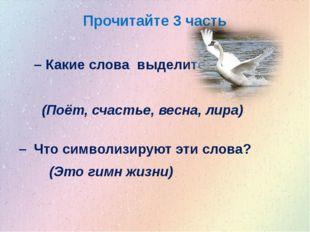 Прочитайте 3 часть – Какие слова выделите? (Поёт, счастье, весна, лира) – Ч