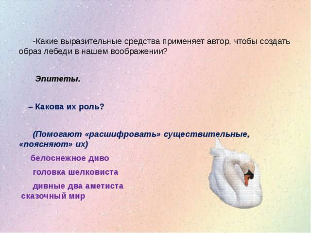 -Какие выразительные средства применяет автор, чтобы создать образ лебеди в...