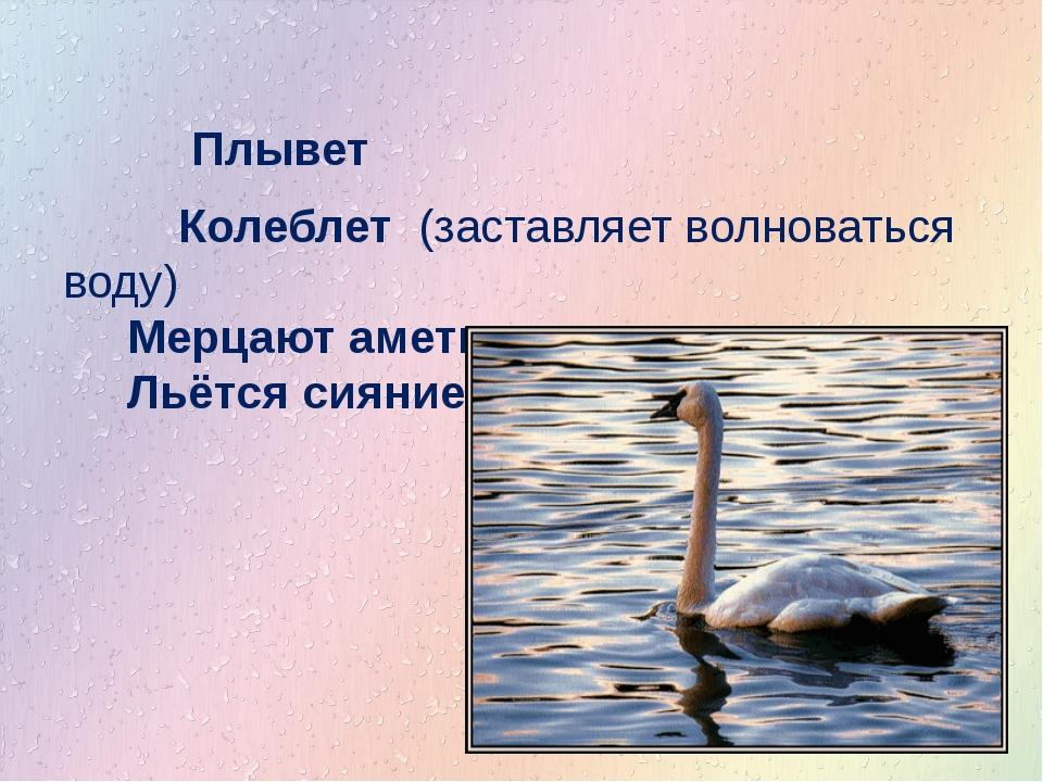 Плывет Колеблет(заставляет волноваться воду) Мерцают аметисты в глазницах...