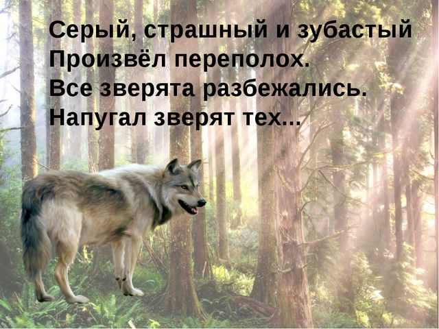 Серый, страшный и зубастый Произвёл переполох. Все зверята разбежались. Напуг...
