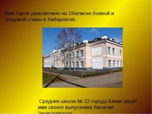 Имя Героя увековечено на Обелиске боевой и трудовой славы в Хабаровске. Средн