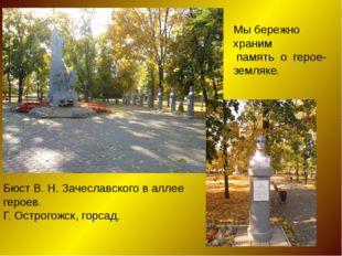 Бюст В. Н. Зачеславского в аллее героев. Г. Острогожск, горсад. Мы бережно хр