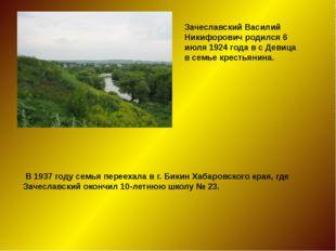 В 1937 году семья переехала в г. Бикин Хабаровского края, где Зачеславский о